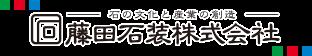 藤田石装株式会社